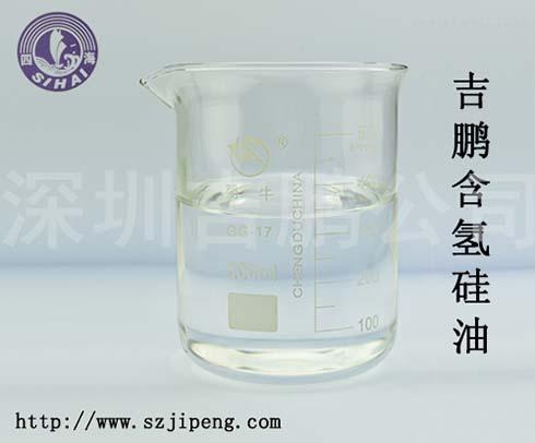 甲基含氢硅油