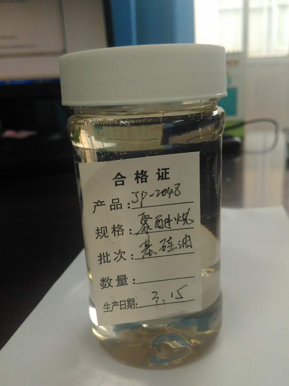 聚醚烷基硅油