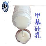 什么是甲基硅乳