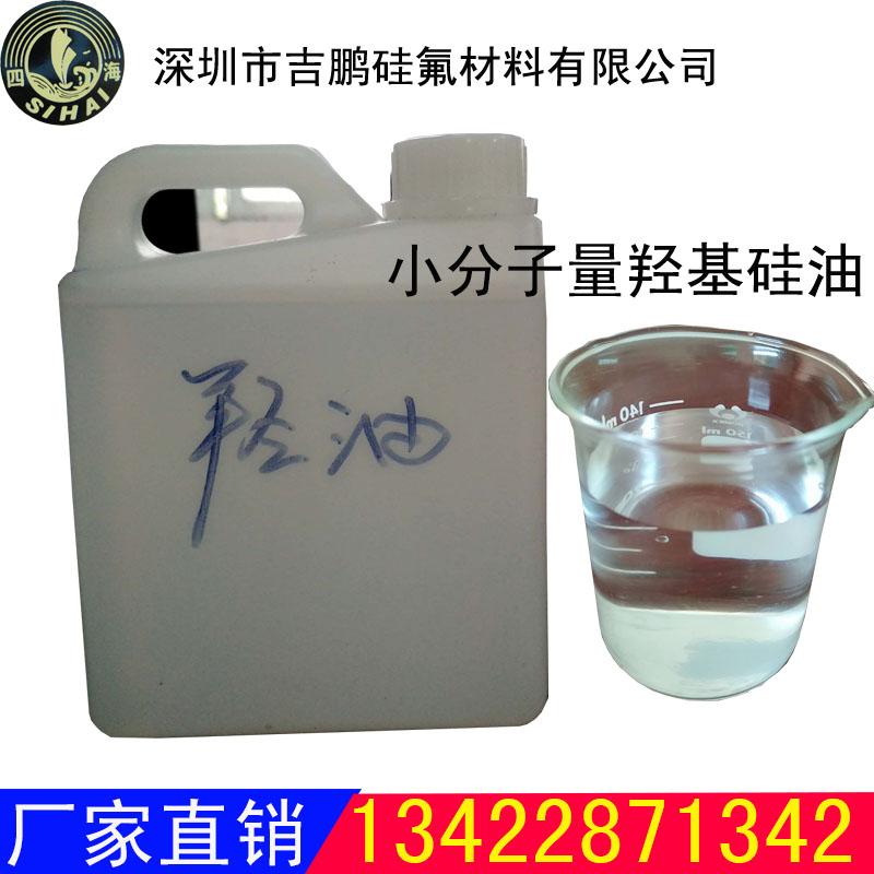 羟基硅油MSDS_深圳硅油厂家提供