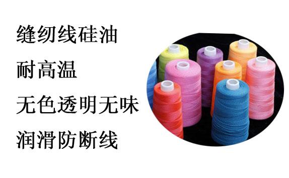缝纫线硅油