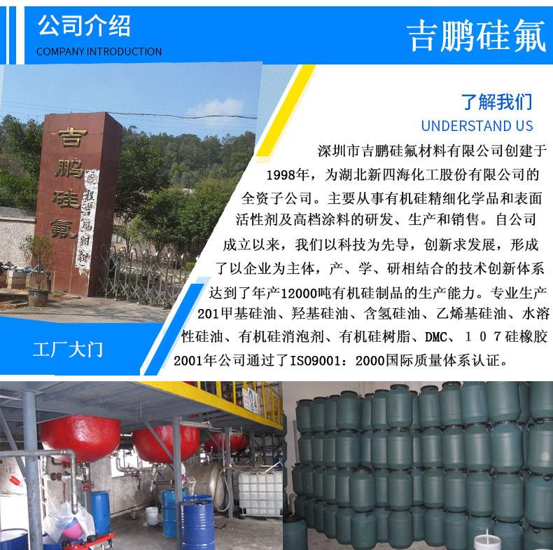KF-96-1000CS二甲基硅油纺织柔软剂广东深圳厂家直销