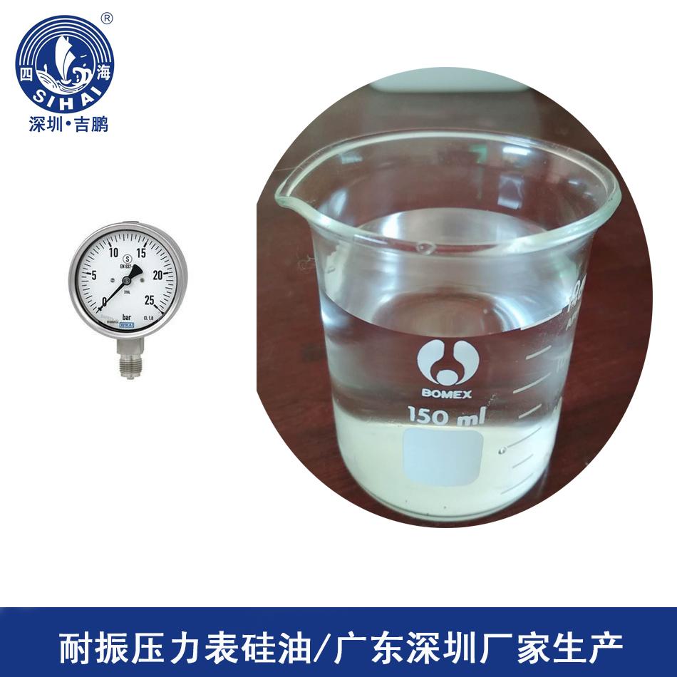 耐振压力表硅油_耐高温阻尼硅油