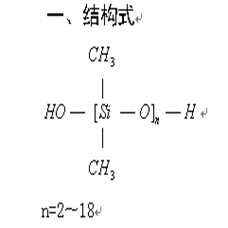 羟基硅油的作用