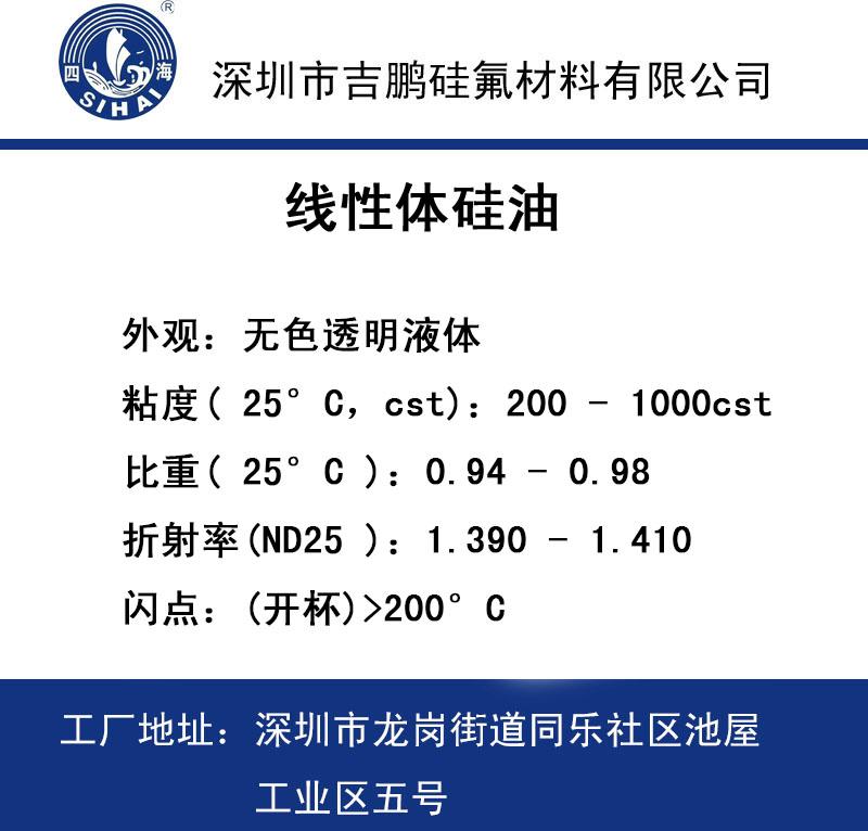 线性体硅油JP-H0156