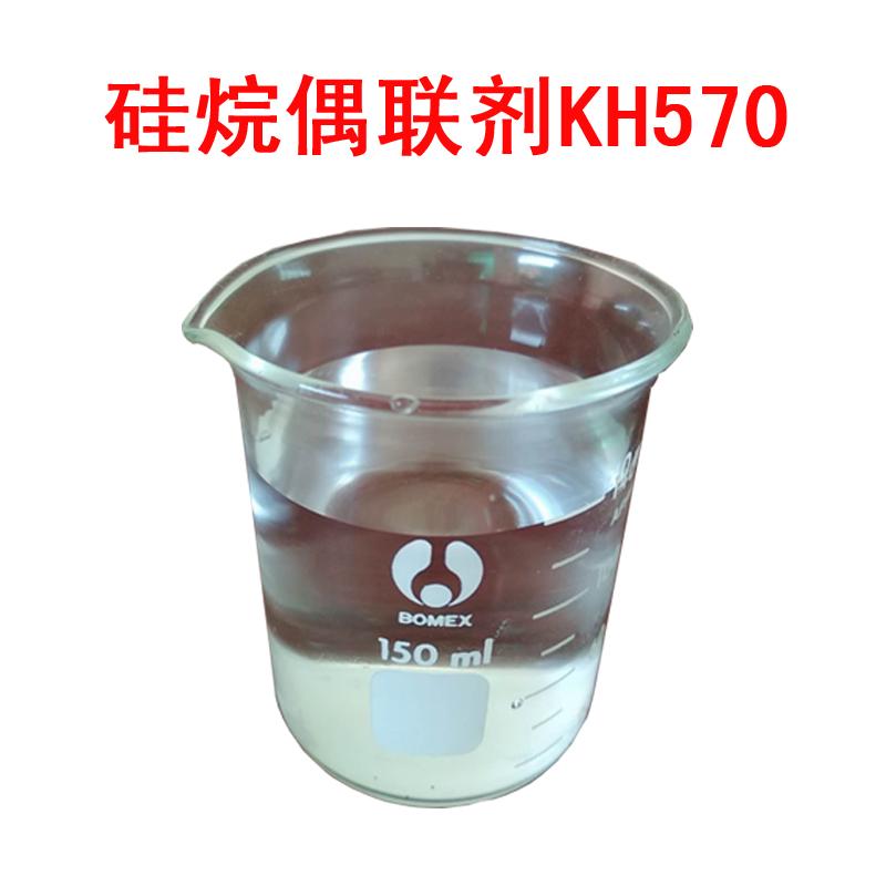 偶联剂 硅烷偶联剂 硅烷偶联剂kh5670 1公斤起售