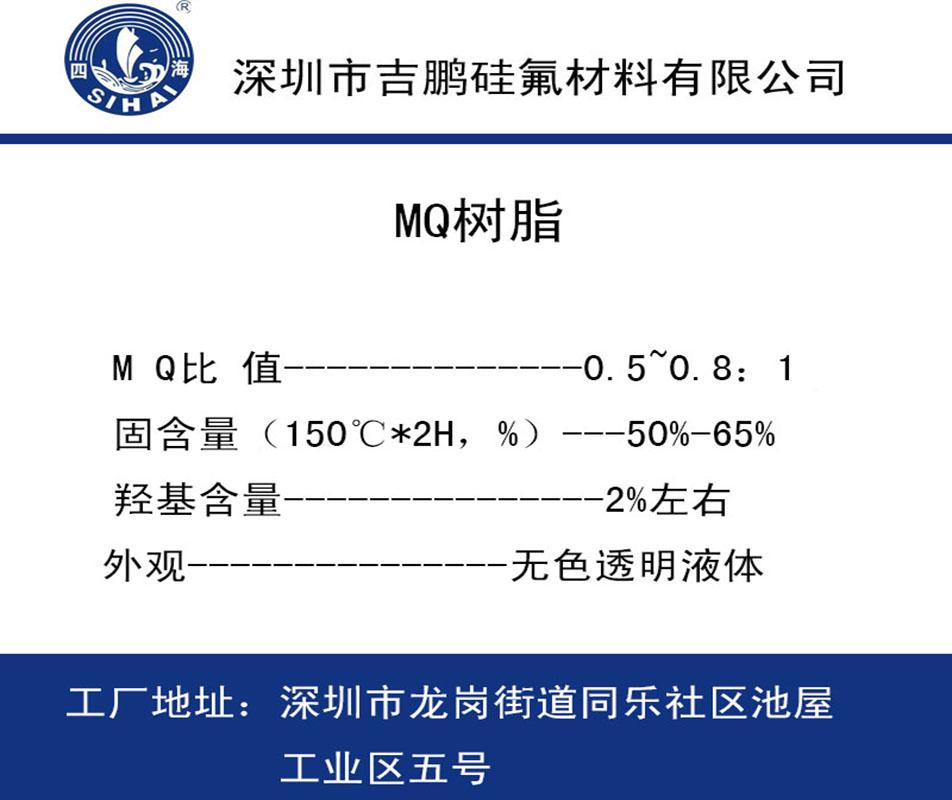 深圳吉鹏乙烯基MQ硅树脂