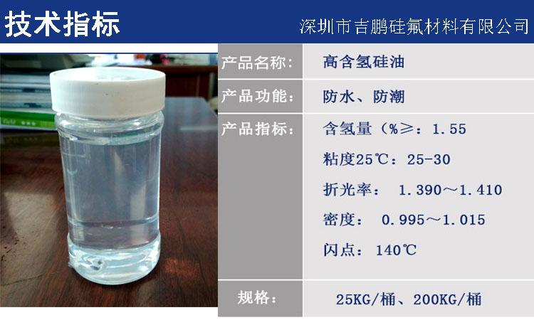 甲基高含氢硅油