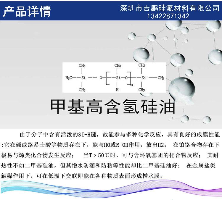 甲基高含氢硅油产品简介.jpg