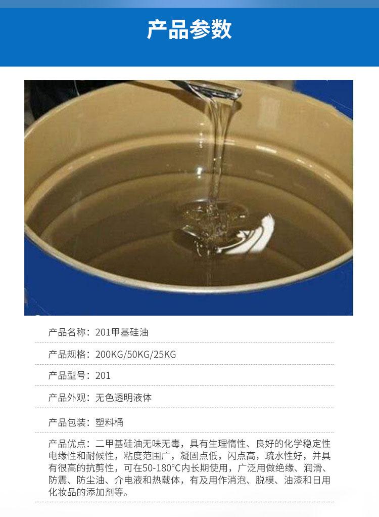 201硅油 50CS 100CS 350CS深圳龙岗生产厂家
