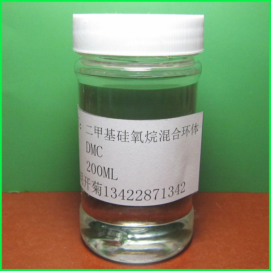 二甲基环硅氧烷DMC