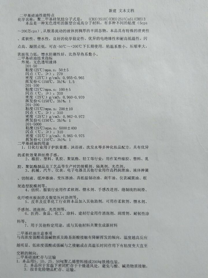 甲基硅油说明书.jpg