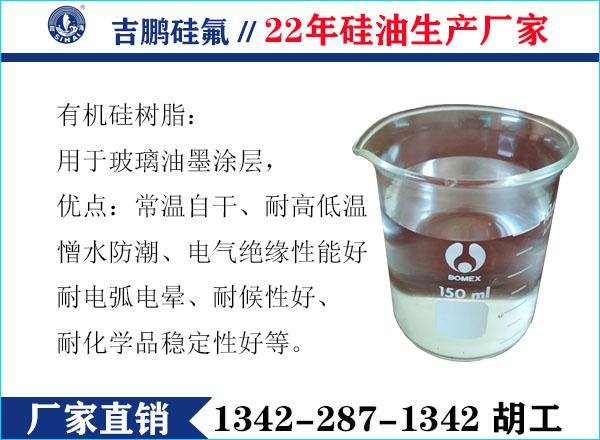 深圳玻璃油墨涂层用有机硅树脂生产厂家