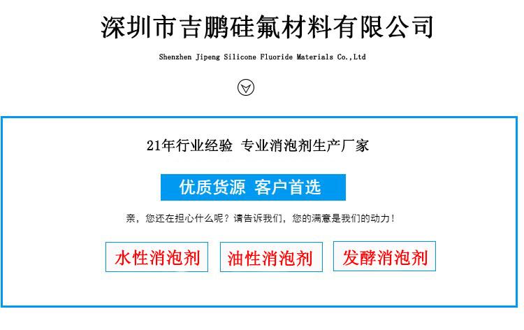 深圳市吉鹏硅氟材料有限公司消泡剂
