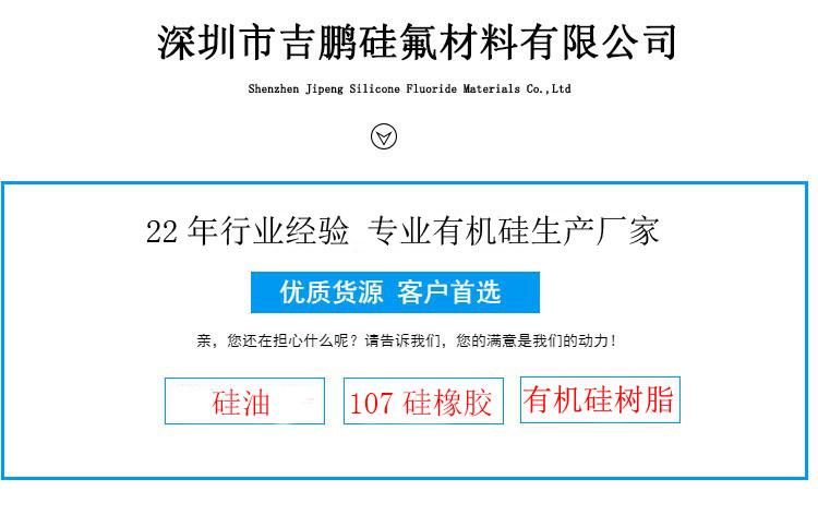 深圳氨基硅油生产厂家