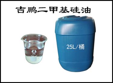 深圳二甲基硅油 201硅油无色透明粘度 脱模阻尼 隔离剂油浴