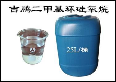 深圳厂家热销硅氧烷DMC 硅油专用二甲基环硅氧烷小批量低价批发