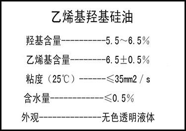 sh羟基乙烯基硅油深圳生产厂家