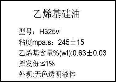 sh乙烯基封端聚甲基硅油深圳生产厂家