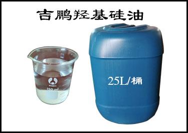 sh气相白炭黑专用高安全性羟基硅油生产厂家