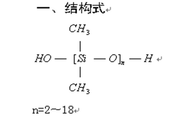 羟基硅油结构式.png