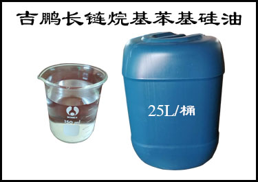 长链烷基苯基硅油|长链烷基苯基硅油生产厂家
