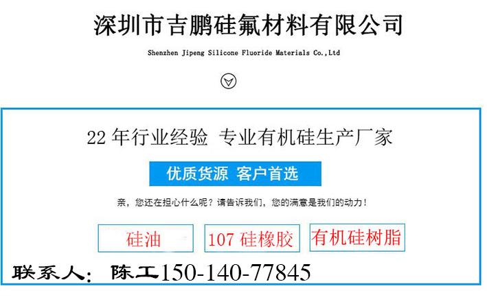 深圳市吉鹏硅氟材料有限公司.jpg