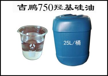 750羟基硅油玩具沙专用羟基硅油防粘手优质国产硅油