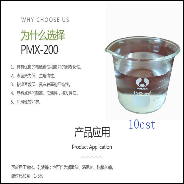 道康宁PMX-200硅油10cs硅油