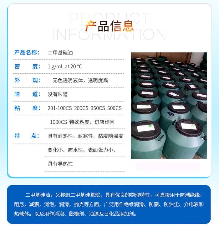 二甲基硅油2.jpg