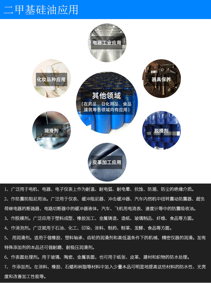 二甲基硅油7.jpg