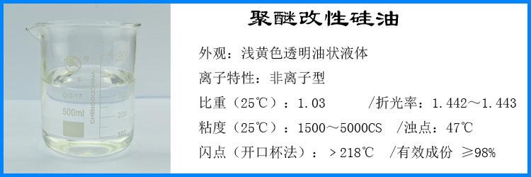 聚醚改性硅油.jpg