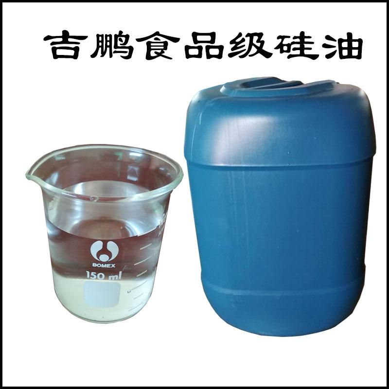 深圳食品级甲基硅油_吉鹏食品级甲基硅油生产厂家