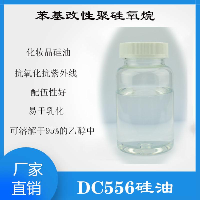 苯基化妆品用硅油