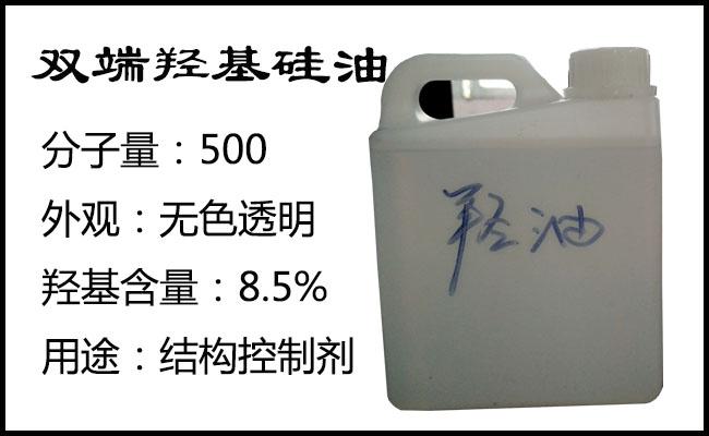 羟基硅油在防粘纸(隔离纸)上的应用