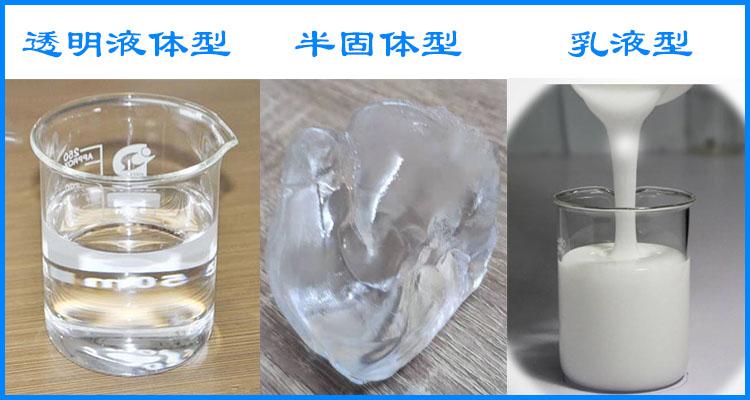 羟基硅油三种形态.jpg