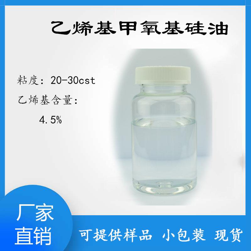 乙烯基甲氧基硅油