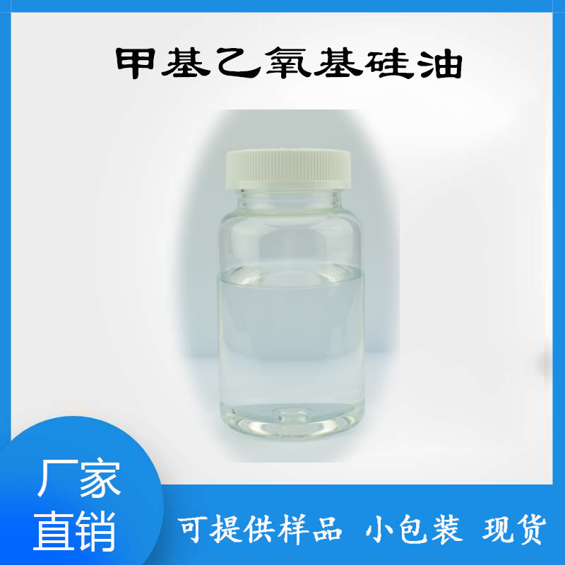 甲基乙氧基硅油