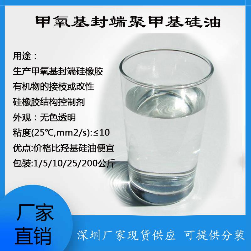吉鹏二甲氧基硅烷_二甲氧基硅烷价格和用途
