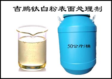 钛白粉表面处理剂.jpg
