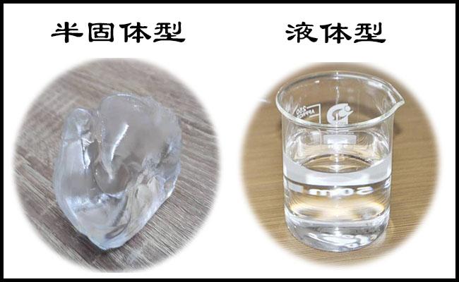 液体硅胶和硅橡胶的区别