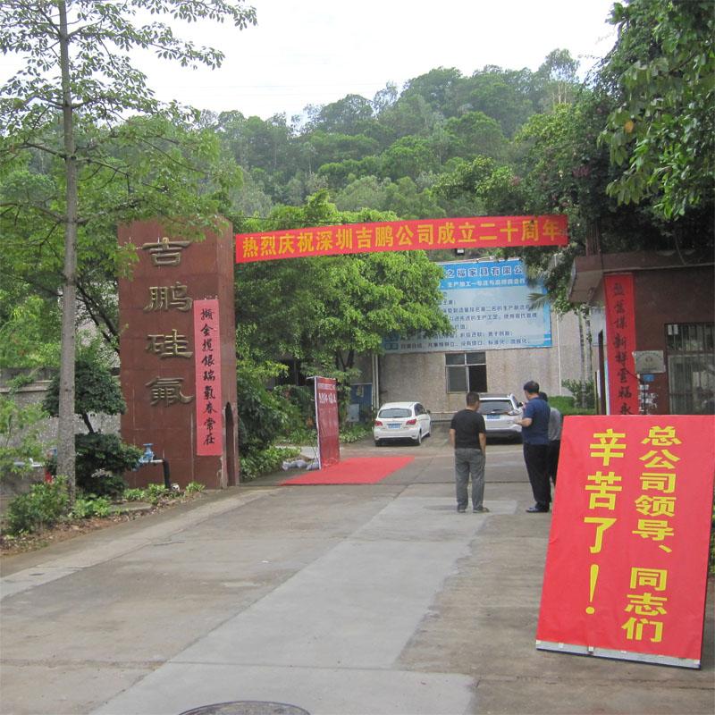 深圳市吉鹏硅氟材料有限公司生产厂家