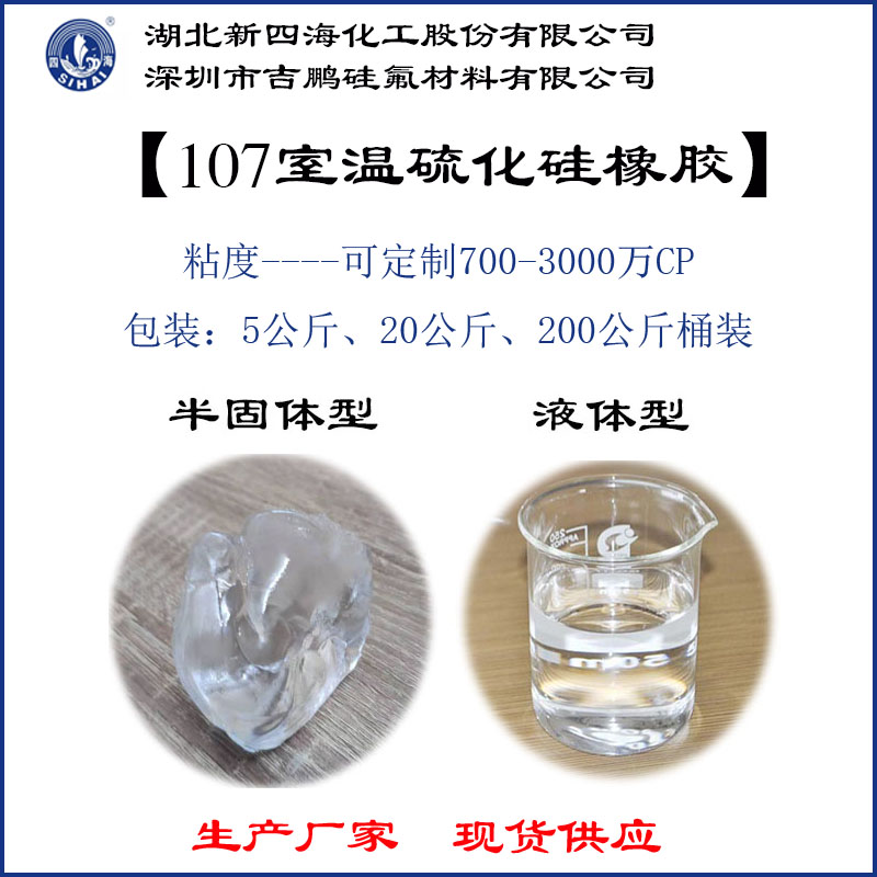 二甲基羟基硅油作用和厂家MSDS价格