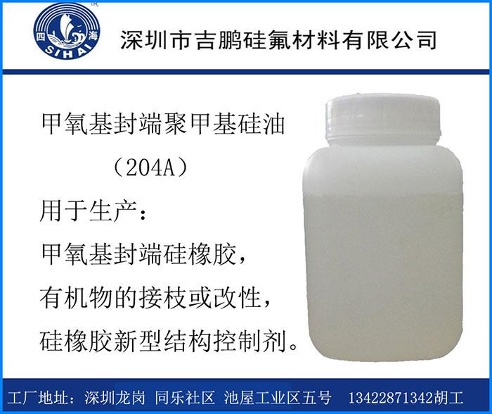 江苏甲氧基封端聚甲基硅油的用途及价格