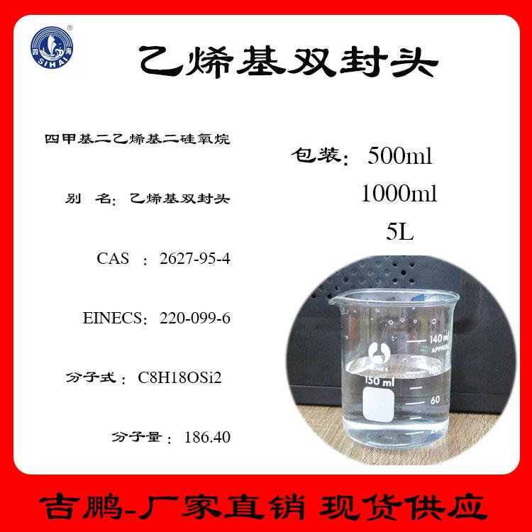 广东有机硅乙烯基双封头剂