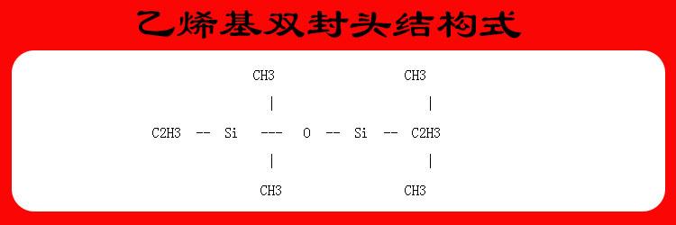 乙烯基双封头结构式.jpg