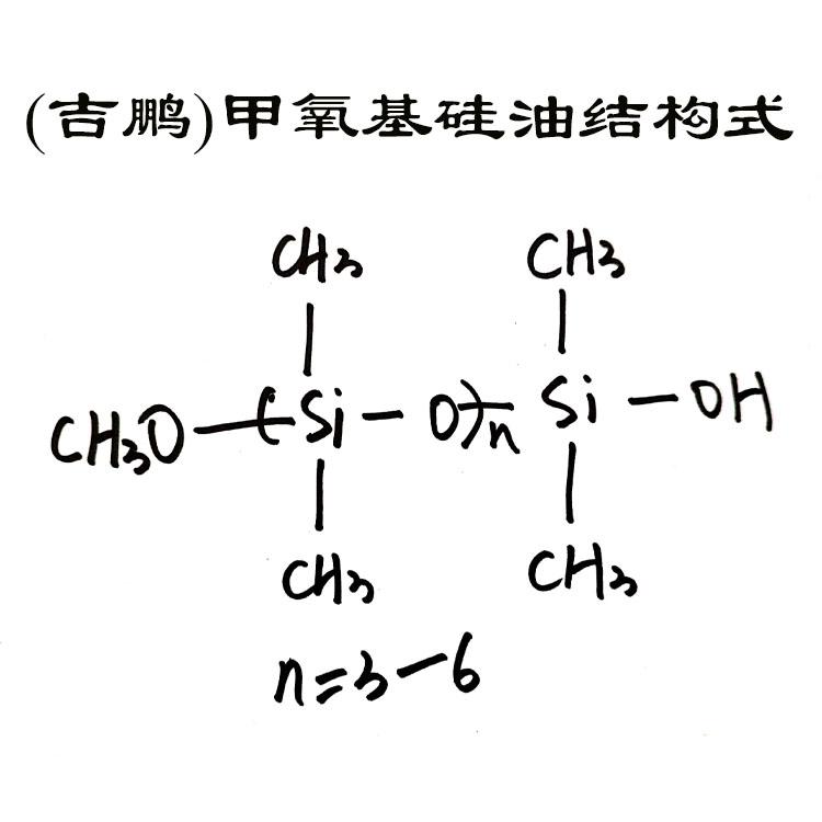 甲氧基硅油结构式 可以解决沉淀型混炼胶吸水问题吗
