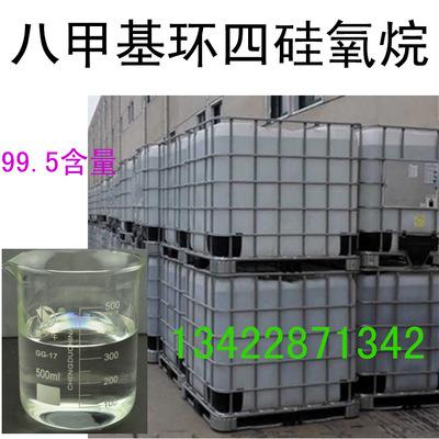 道康宁D4 八甲基环四硅氧烷PMX-0244