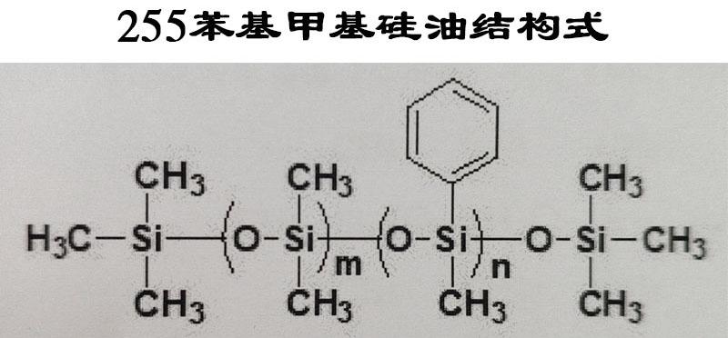 255苯基甲基硅油结构式1.jpg