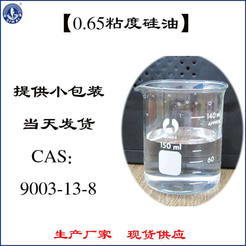 东莞挥发性硅油(六甲基二硅氧烷)0.65cst(硅油0.65粘度)